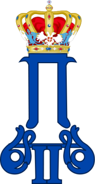 Peter II monogram