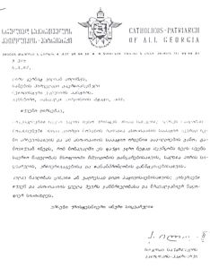 Letter of Catholicos Ilia II of Georgia to Prince Kermit of Miensk.