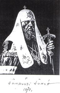 From Patriarch Pimen of Moscow to Prince Kermit of Miensk, 1979.